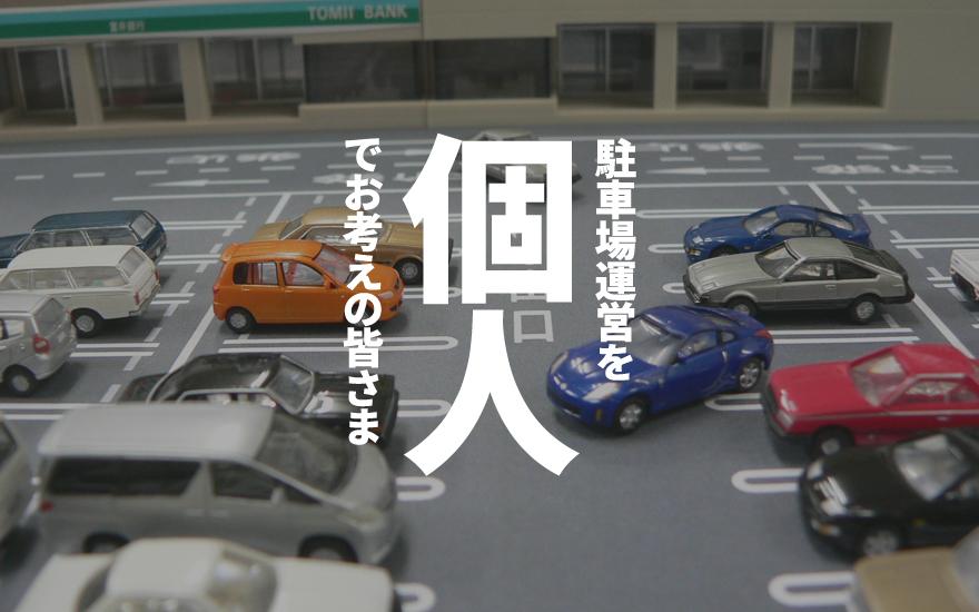 駐車場運営を個人でお考えの皆さま